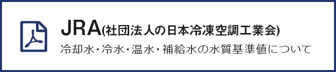 JRA(社団法人の日本冷凍空調工業会)